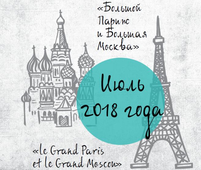 МЦУ Город, МУФ 2018, Большая Москва, Большой Париж
