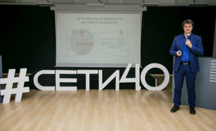 Сети 4.0, интернет, конференция, изменения, социология, управление