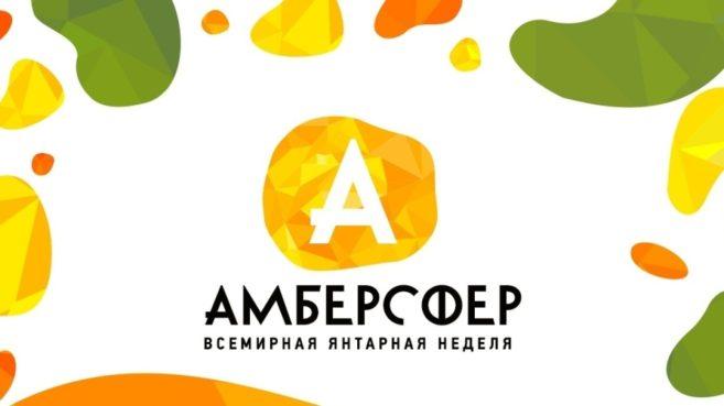 Амберсфер, МЦУ Город, Калининград