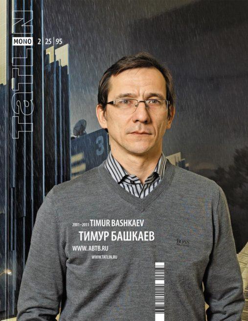 Тимур БАШКАЕВ
