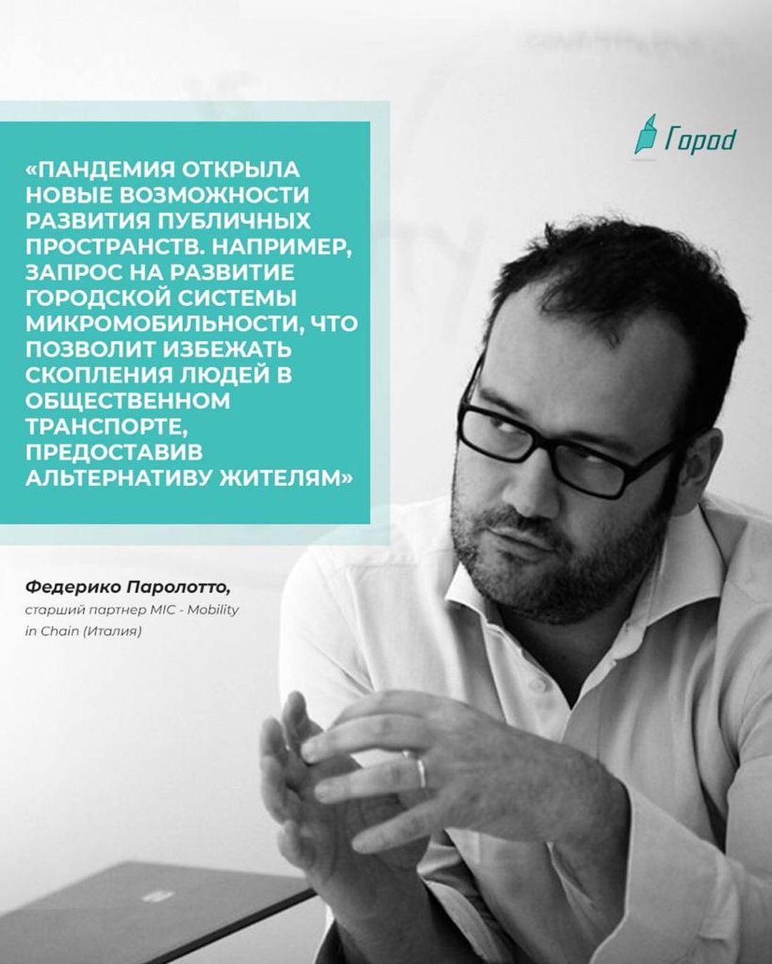 Федерико ПАРОЛОТТО