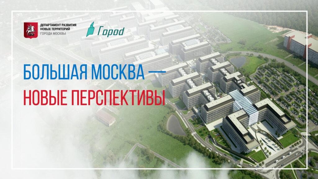 Панельная дискуссия «Большая Москва – новые перспективы»